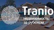 Tranio.ru — недвижимость за рубежом